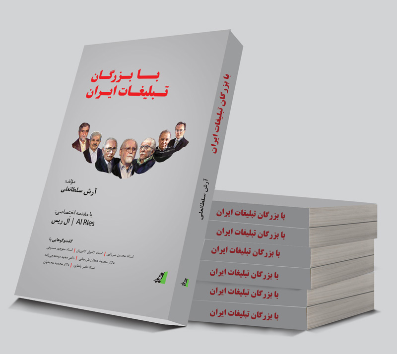 بابزرگان-تبلیغات-ایران